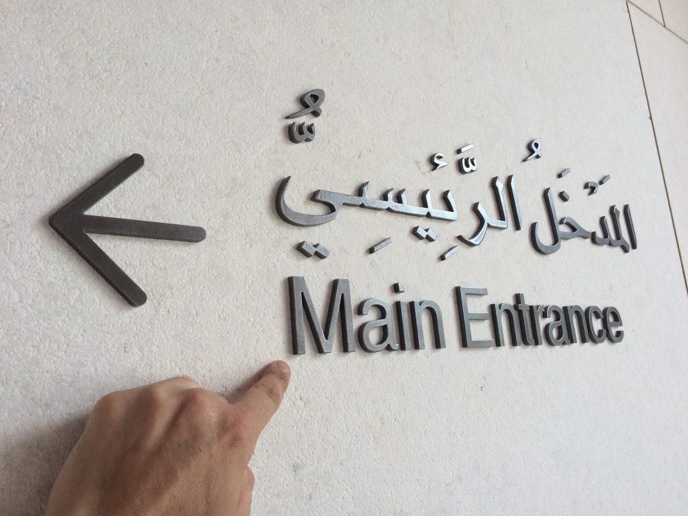 Letras corporeas cnc Museo Nacional de Oman
